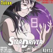 STAR DRIVER 輝きのタクト⑮