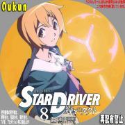 STAR DRIVER 輝きのタクト⑯