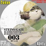STEINS;GATE(シュタインズ・ゲート)③