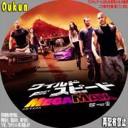 ワイルド・スピード MEGA MAX②