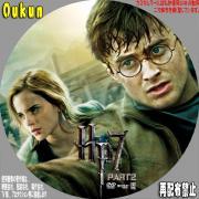 ハリー・ポッターと死の秘宝 PART2④