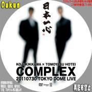 COMPLEX 20110730 日本一心