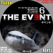 THE EVENT イベント⑥