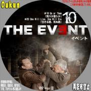 THE EVENT イベント⑩