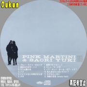 1969 「由紀さおりピンク・マルティーニ」