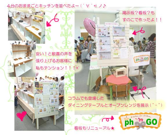 ままごとフェア2011phGOshop