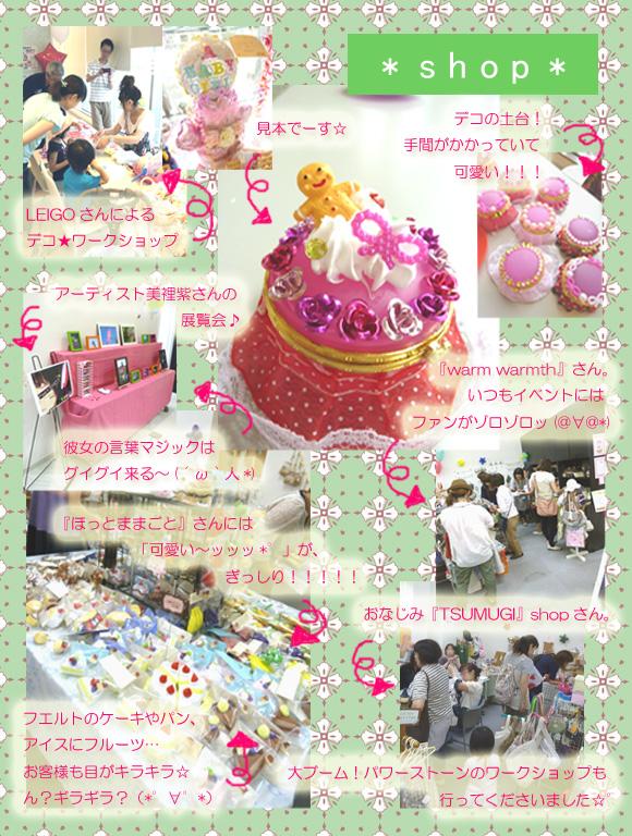 ままごとフェア2011shop
