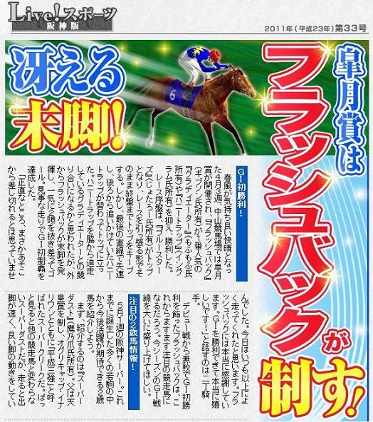 阪神鯖・新聞(FB)
