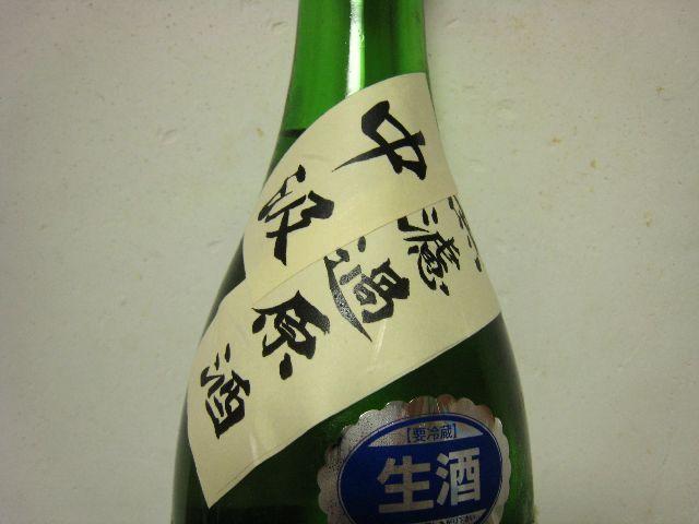 壮一郎の酒