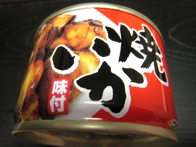いか焼き缶