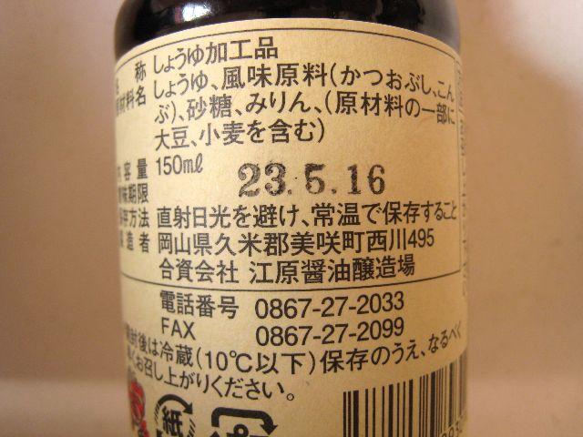 たまごめし醤油(美咲)