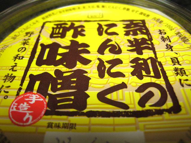 奈半利にんにく酢味噌