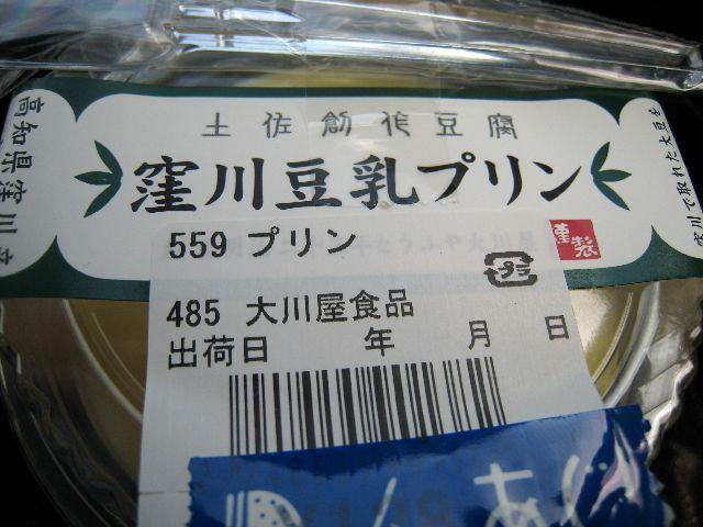 豆乳プリン