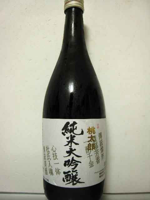 桃太郎純米大吟醸