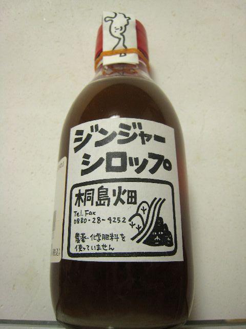 桐島畑ジンジャーシロップ