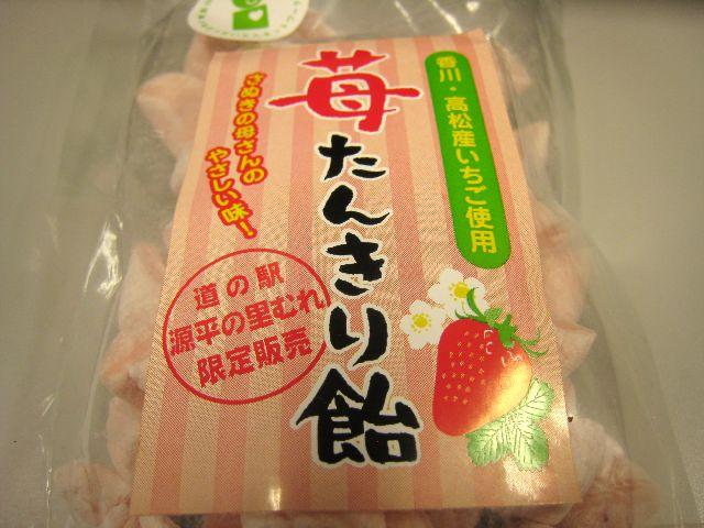 苺たんきり飴