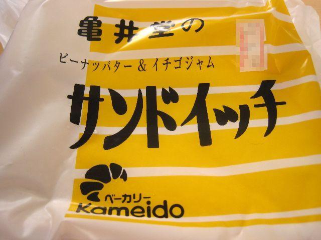 亀井堂サンドイッチ