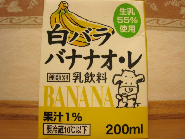 バナナオレ