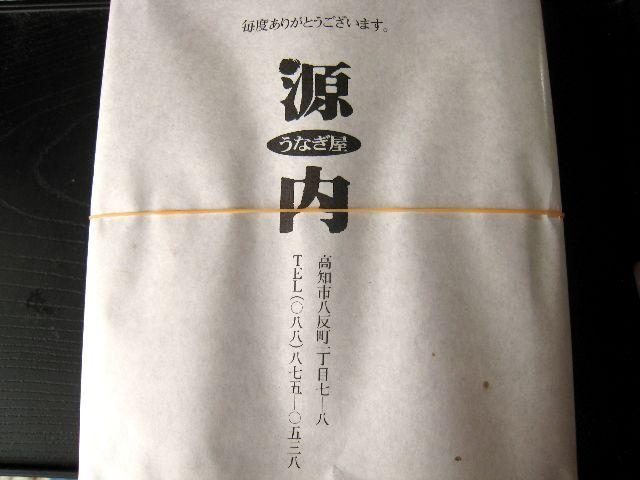 うなぎ丼(源内)