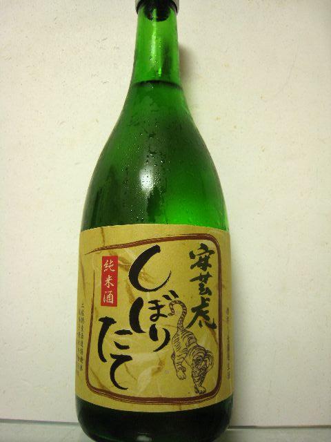 安芸虎(純米しぼりたて)