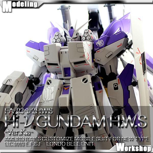 MG Hi-νガンダム Ver.Ka HWS 製作05