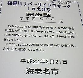 2010ebina_ho