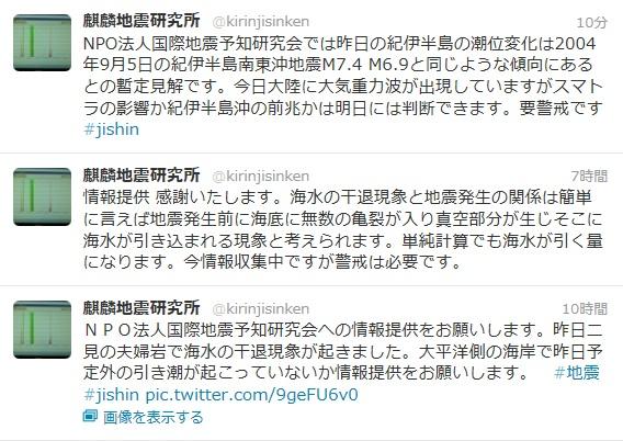 麒麟見解 20120411