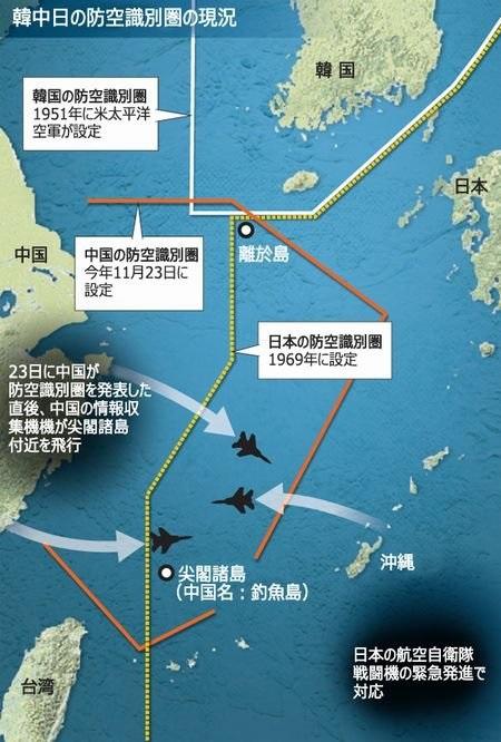 日中韓の防衛識別圏2