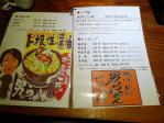 20101226ちぇりー亭menu2-1