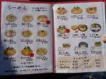20101229味華menu1