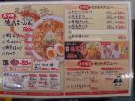 20110103ふく利menu2