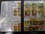 20110109赤穂衣笠menu1