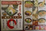 20110130黄金の穂menu2