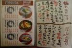 20110130黄金の穂menu3
