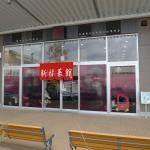 20110327新福菜館