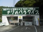 (19)20110502ナゾパラ入口