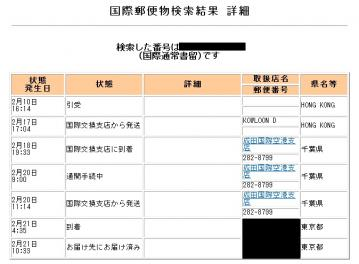 HK20120221.jpg