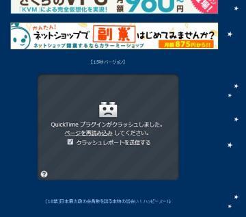QTCRASH2.jpg