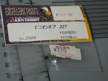 sP1280852.jpg