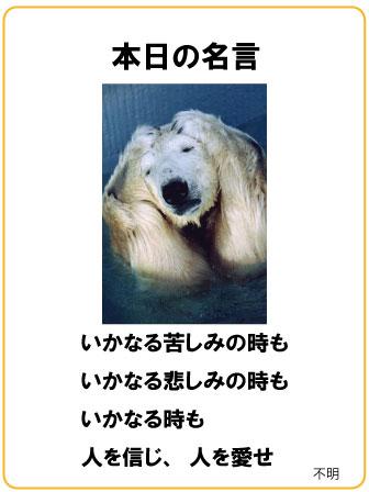 名言0414