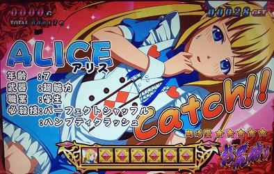 e07_alice_01.jpg