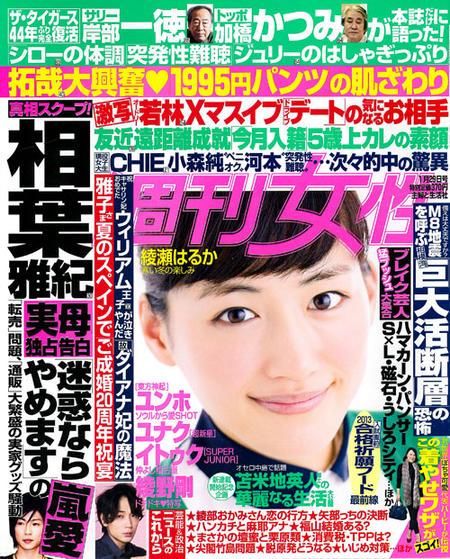 20130120若林週刊女性