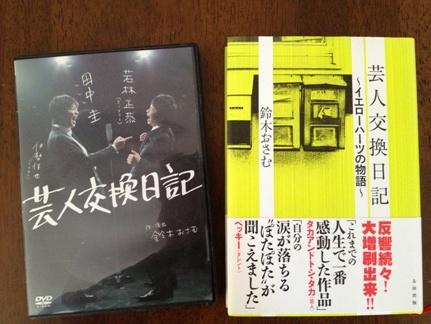 20130302芸人交換日記