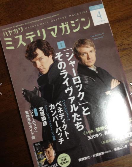 20130312ミステリーMagazine