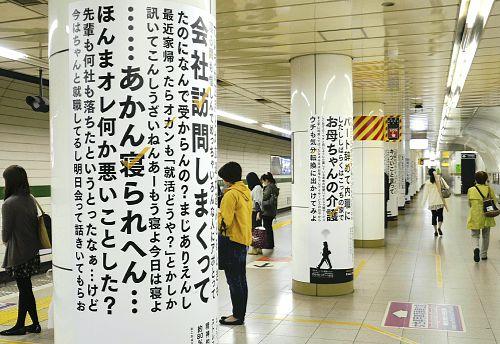 20130430神戸市の自殺予防のポスター