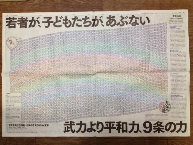 20130503憲法に関する全面広告