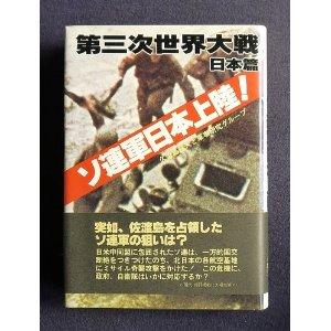 20130803ソ連軍日本上陸!―第三次世界大戦
