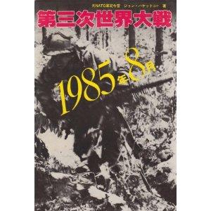 20130803第三次世界大戦―1985年8月