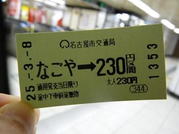 P1130544.jpg