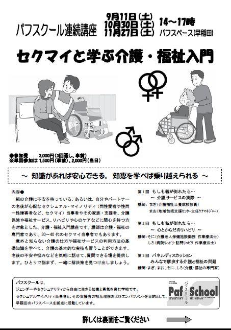 セクマイと学ぶ介護・福祉入門チラシ表